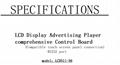 LCD宣传广告播放机液晶屏触摸屏驱动板 5