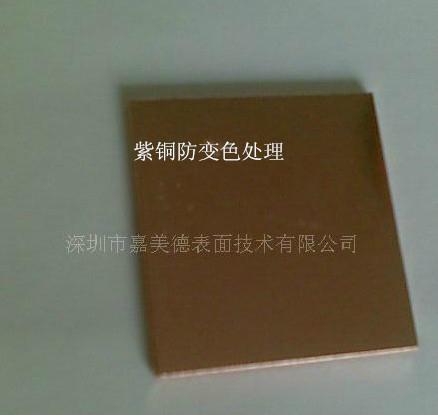 铜保护剂 1