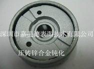 锌合金钝化剂