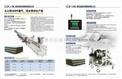 HDPE供水/燃氣管生產線