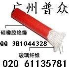 硅橡膠玻纖編織管