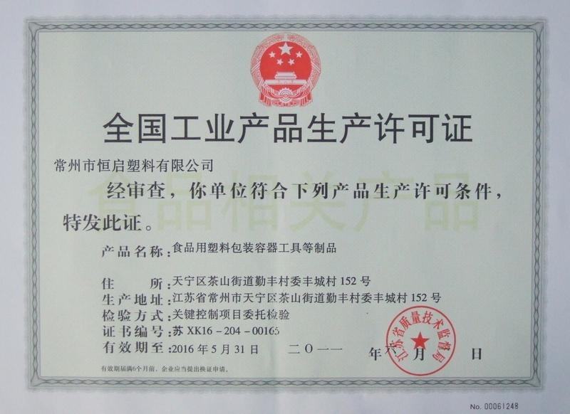 QS (Quality safty) Certificate