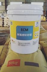 天津ECM环氧修补砂浆