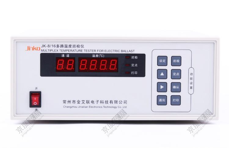 多路溫度測試儀 3