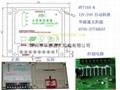 太阳能发电系统控制器