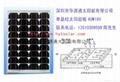 10W太阳能电池板