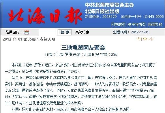北海日报对中国龟鳖网聚会跟踪报道