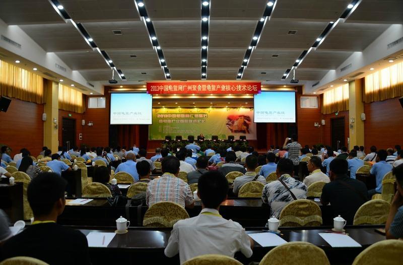 2013中国龟鳖网广州聚会