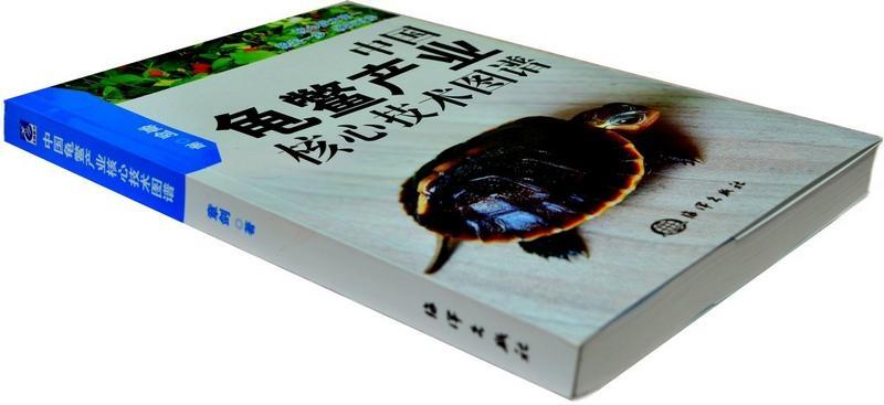 《中国龟鳖产业核心技术图谱》出版
