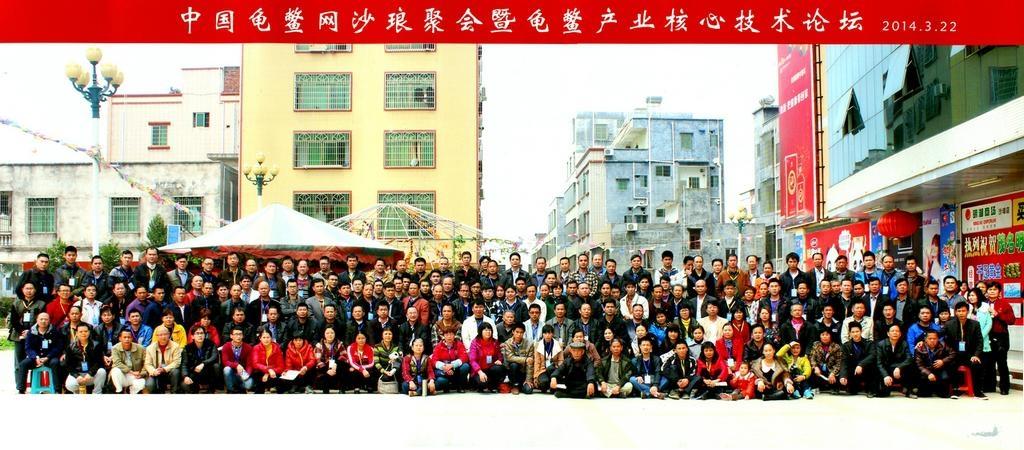 中国龟鳖网成功举办沙琅聚会