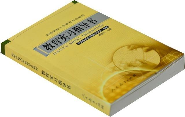 Gu Dunyi teacher's book