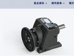 台湾成大R系列硬齿面减速机