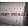 3M泡棉膠帶雙面膠帶