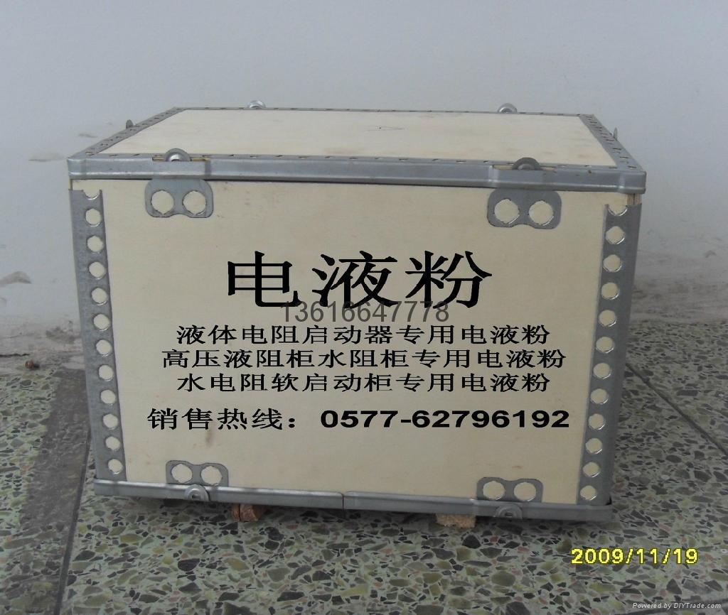 电液粉 3
