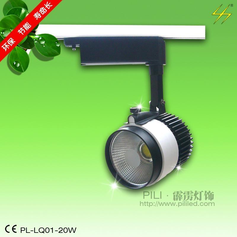 霹靂20W LED導軌射燈 軌道燈,畫廊節能燈具COB光源高亮 1