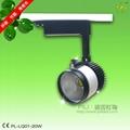 霹靂20W LED導軌射燈 軌