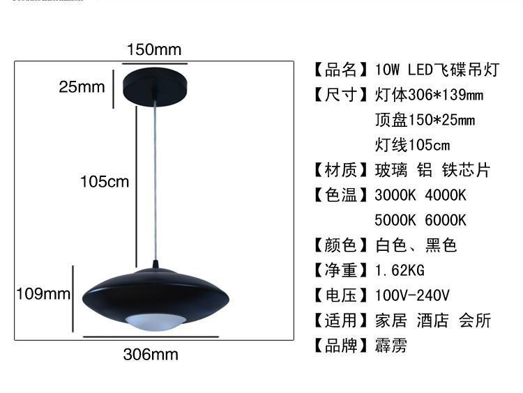 LED飛碟燈 LED吸頂燈LED歐式餐吊燈LED節能吸頂燈 4