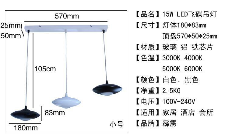 LED飛碟吸頂燈 LED歐式飛碟吸頂燈 2
