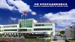 安平县和平五金制业有限公司