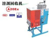 溶劑回收機