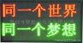 LED純綠雙色單元板