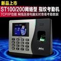 深圳中控X628指紋考勤機指紋打卡機帶U盤接口 3