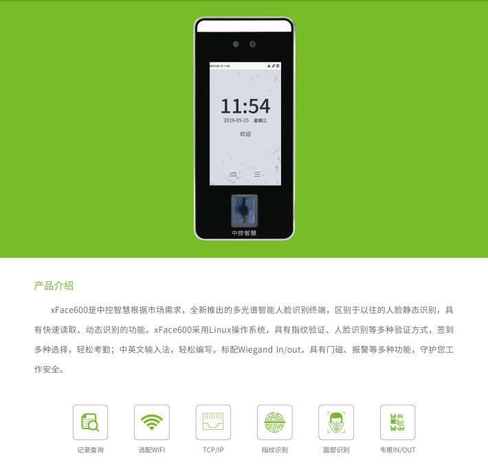 深圳刷臉門禁考勤機多光譜智能人臉識別終端xFace600 1