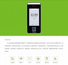 深圳刷臉門禁考勤機多光譜智能人臉識別終端xFace600