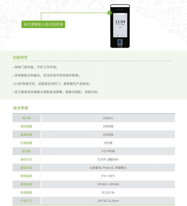 深圳刷臉門禁考勤機多光譜智能人臉識別終端xFace600 4