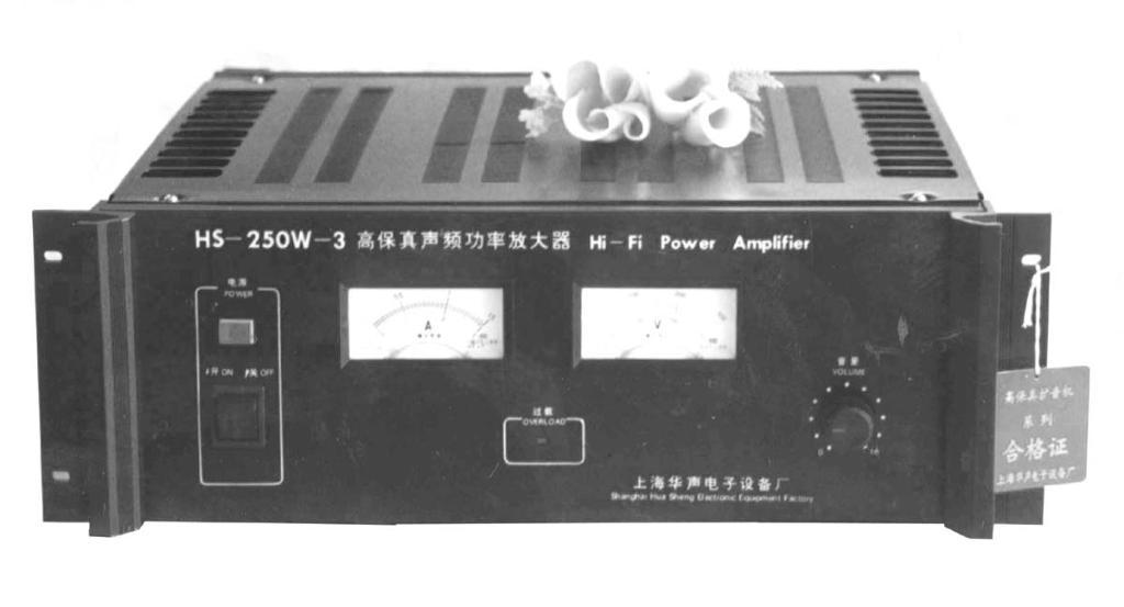 HS-300W-3高保真晶体管扩音器 1