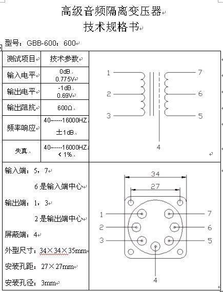 音频变压器 3