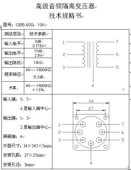 音频变压器 4