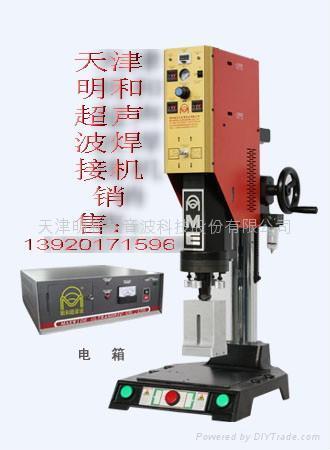 天津超聲波塑料焊接機 2