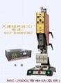 河北超聲波焊接機 2