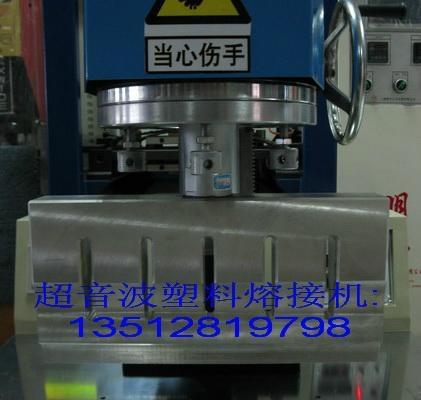 超聲波塑料焊接模具 2