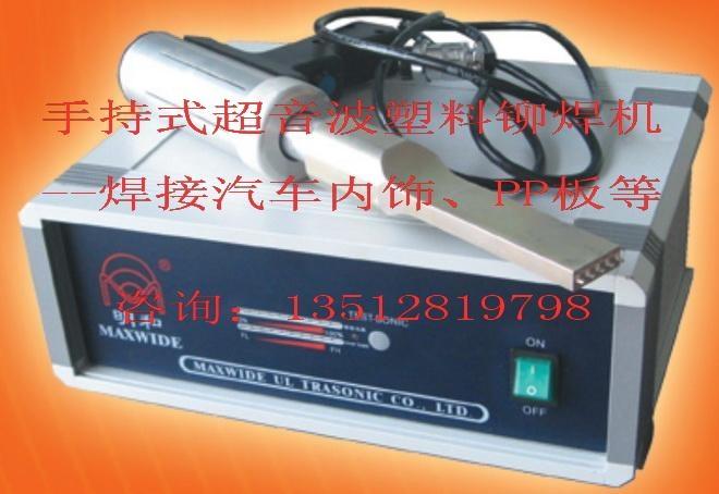 手持式超音波塑料焊接機 3
