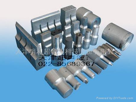 超聲波塑料焊接模具 1