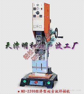 天津超聲波塑料焊接機 1