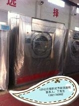 用心牌洗涤机械
