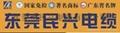 民興阻燃電纜 3