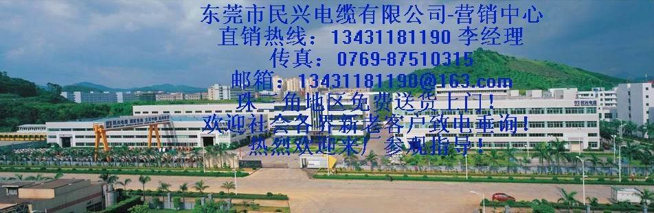民興電線BVR 1