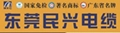 民興電纜 3