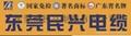 民興電纜 2