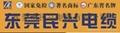 民興電線電纜BVV 2