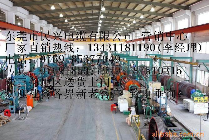 民興電線電纜BVV 3