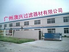 廣州澳興過濾器材有限公司