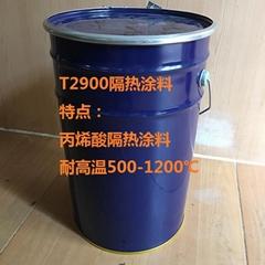 耐500-1200℃隔熱塗料