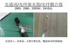 替代3410 353ND光纖耦合器專用膠