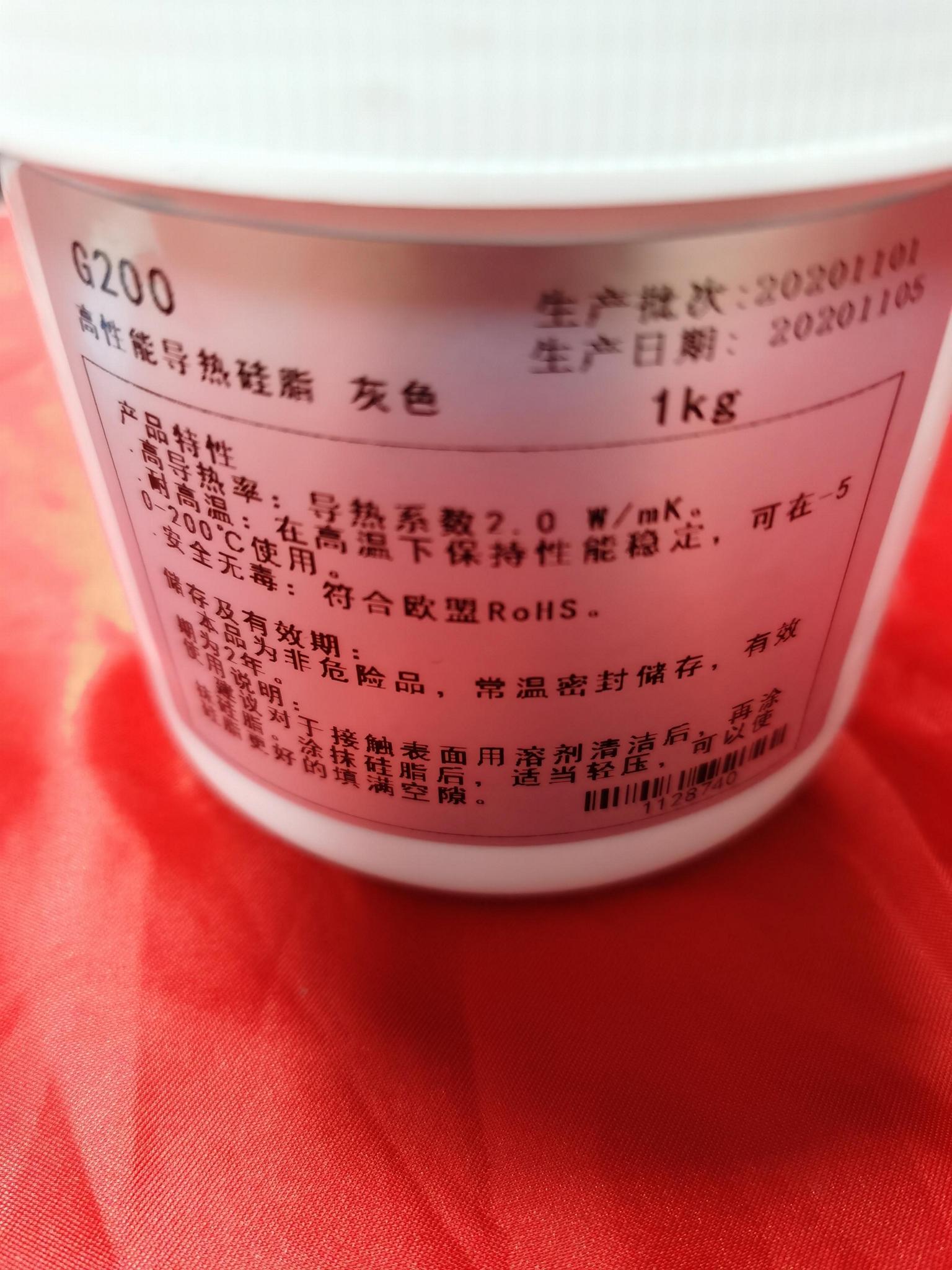 G200高導熱硅脂 2