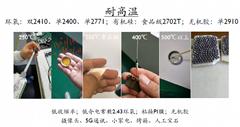 電加熱器專用耐高溫結構膠